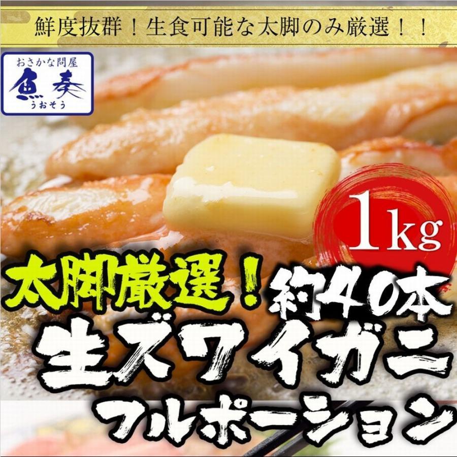 かに カニ 蟹 ずわいがに ズワイガニ カニしゃぶ 用 かに ポーション 1kg (500g×2P) 40本入り 生食 OK 送料無料 歳暮 uosou