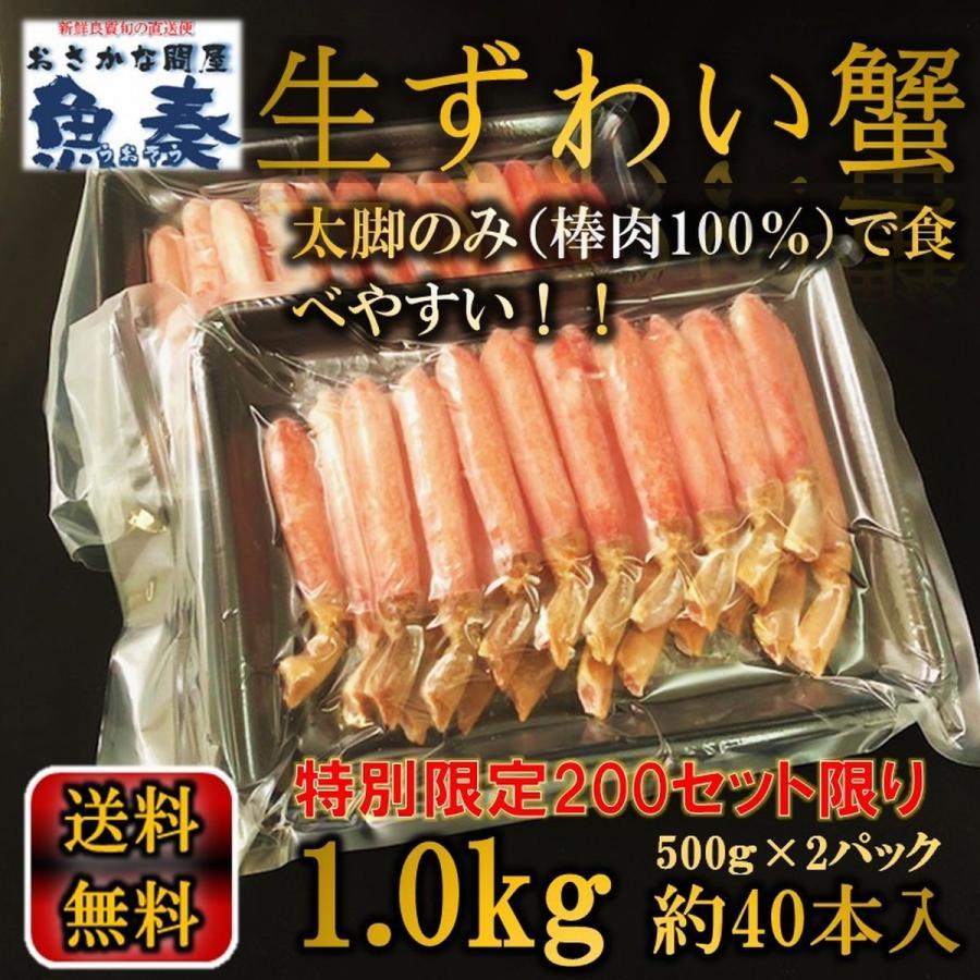 かに カニ 蟹 ずわいがに ズワイガニ カニしゃぶ 用 かに ポーション 1kg (500g×2P) 40本入り 生食 OK 送料無料 歳暮 uosou 02