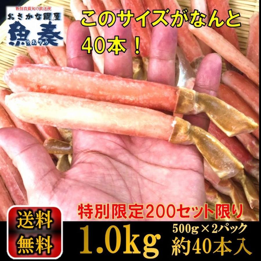 かに カニ 蟹 ずわいがに ズワイガニ カニしゃぶ 用 かに ポーション 1kg (500g×2P) 40本入り 生食 OK 送料無料 歳暮 uosou 03