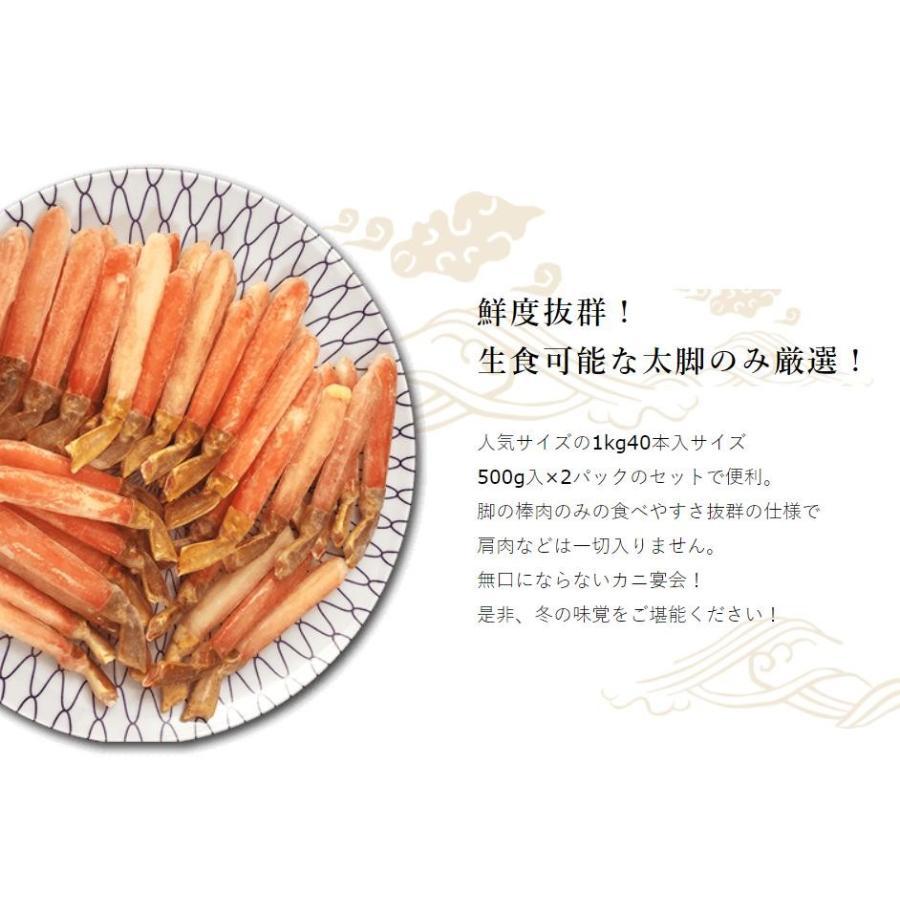 かに カニ 蟹 ずわいがに ズワイガニ カニしゃぶ 用 かに ポーション 1kg (500g×2P) 40本入り 生食 OK 送料無料 歳暮 uosou 05
