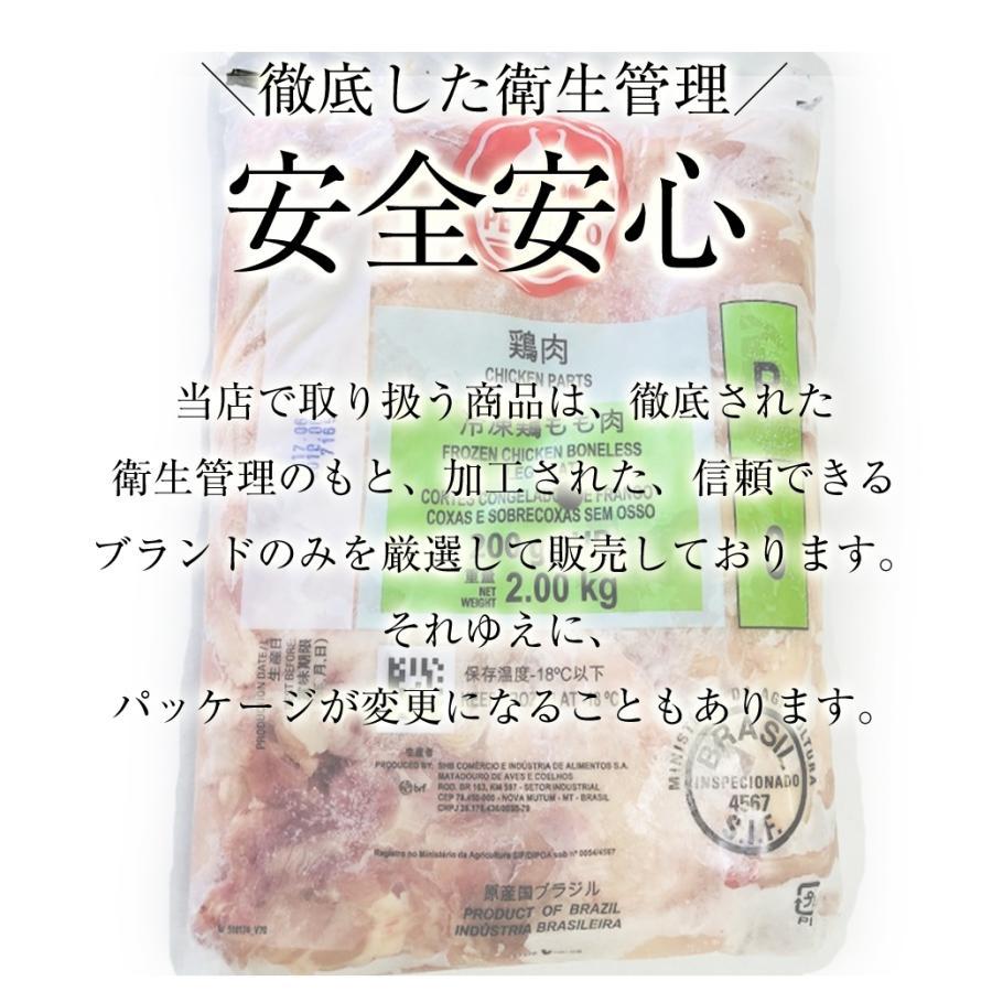 とり トリ 鶏 ブラジル産 鶏もも肉 2kg 鶏肉 鳥肉 モモ 腿 業務用 徳用 最安値 同梱推奨 在宅 母の日 父の日 敬老 在宅応援 中元 お歳暮 ギフト パーティー 弁当 uosou 05