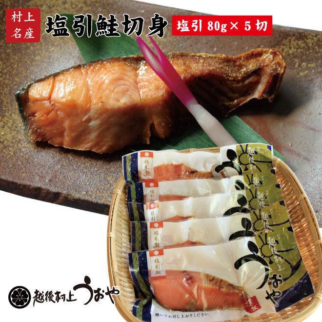 新潟 村上 名産 塩引き鮭 切身 お祝い お中元 お礼 お買い得品 高品質 ギフト 80g×5切
