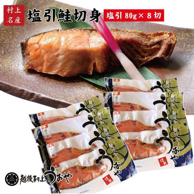 新潟 村上 内祝い 名産 塩引き鮭 切身 ギフト 80g×8切 お祝い お中元 お礼 ストアー