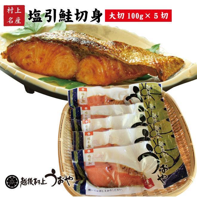 新潟 村上 名産 塩引き鮭 切身 お礼 ラッピング無料 お中元 大切100g×5切 国内在庫 ギフト お祝い