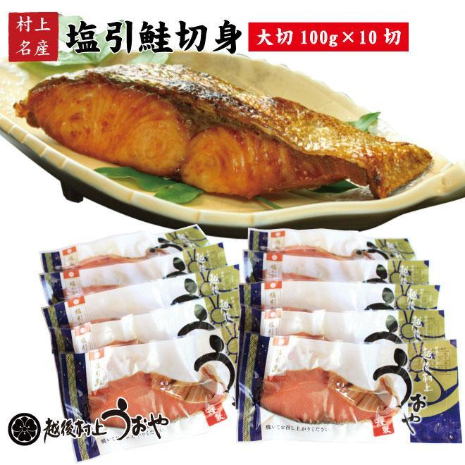 新潟 村上 名産 塩引き鮭 切身 大切100g×10切 お祝い お礼 ギフト|uoya