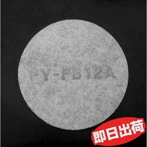 即納 ゆうパケット対応可 クリアランスsale バーゲンセール 期間限定 パナソニック Panasonic 換気扇 FY-FB12A 新品 FYFB12A 換気扇部材 交換用フィルター
