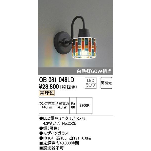 オーデリック インテリアライト ブラケットライト 【OB 081 081 046LD】 OB081046LD