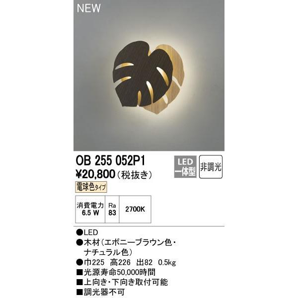 オーデリック ブラケットライト ブラケットライト 【OB 255 052P1】【OB255052P1】