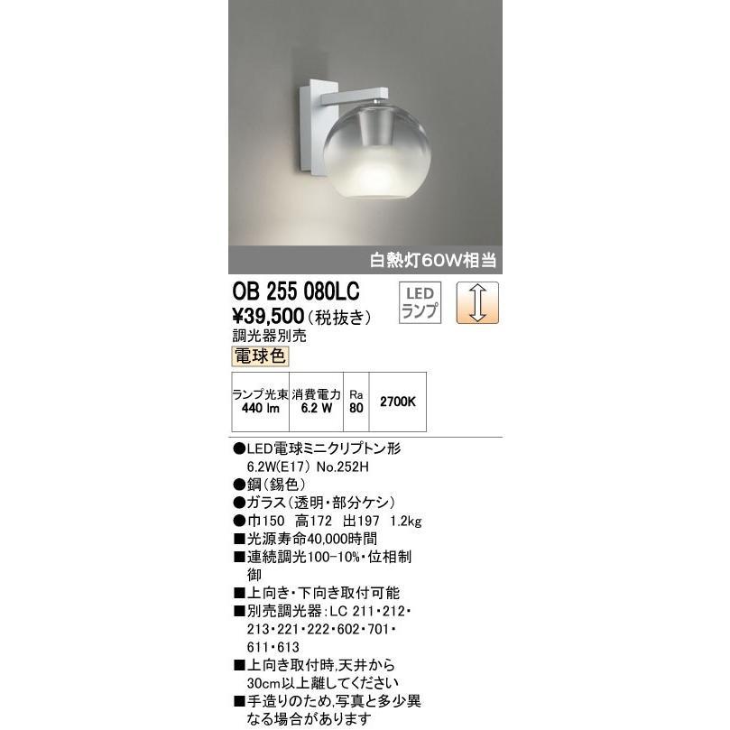 オーデリック インテリアライト ブラケットライト ブラケットライト 【OB 255 080LC】OB255080LC[新品]