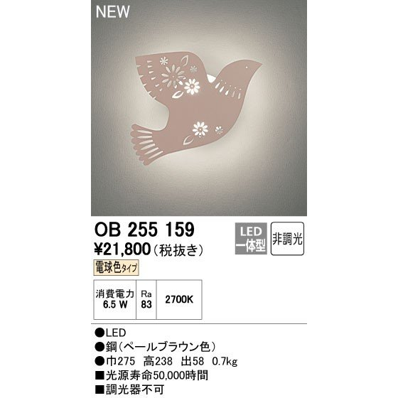 オーデリック ブラケットライト 【OB 255 159】【OB255159】 159】【OB255159】