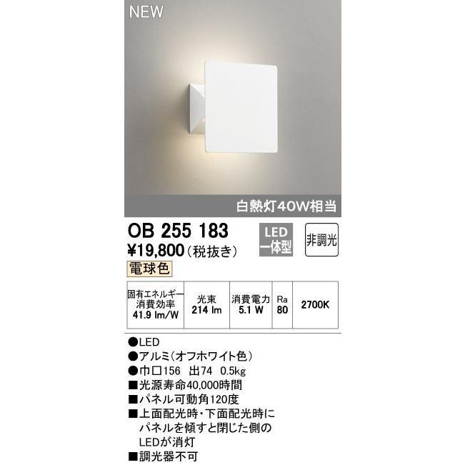 オーデリック ブラケットライト 【OB 255 183】 住宅用照明 インテリア 洋 洋 【OB255183】 [新品]