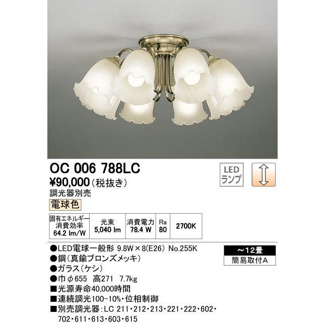 オーデリック インテリアライト シャンデリア 【OC 006 788LC】OC006788LC[新品]