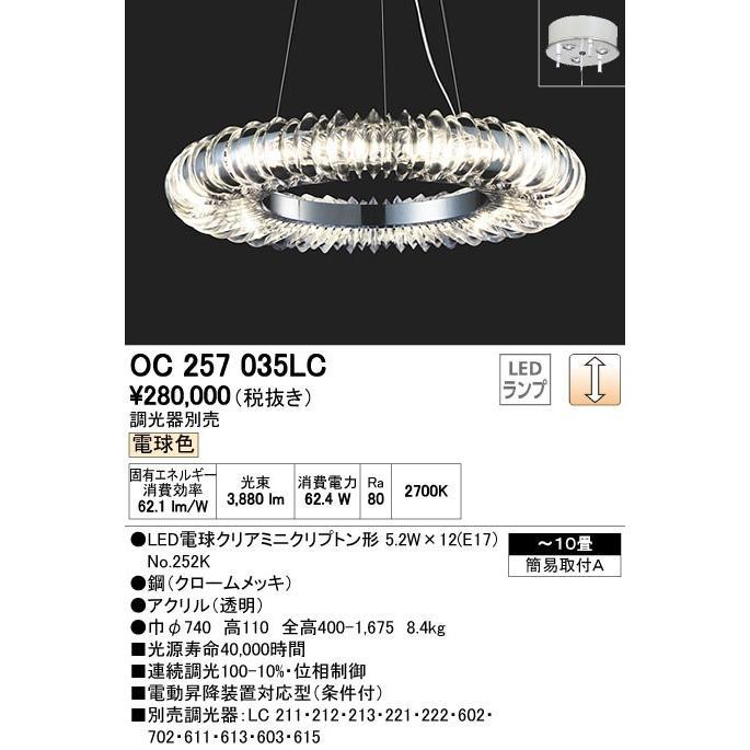 オーデリック インテリアライト シャンデリア 【OC 257 035LC】OC257035LC[新品]