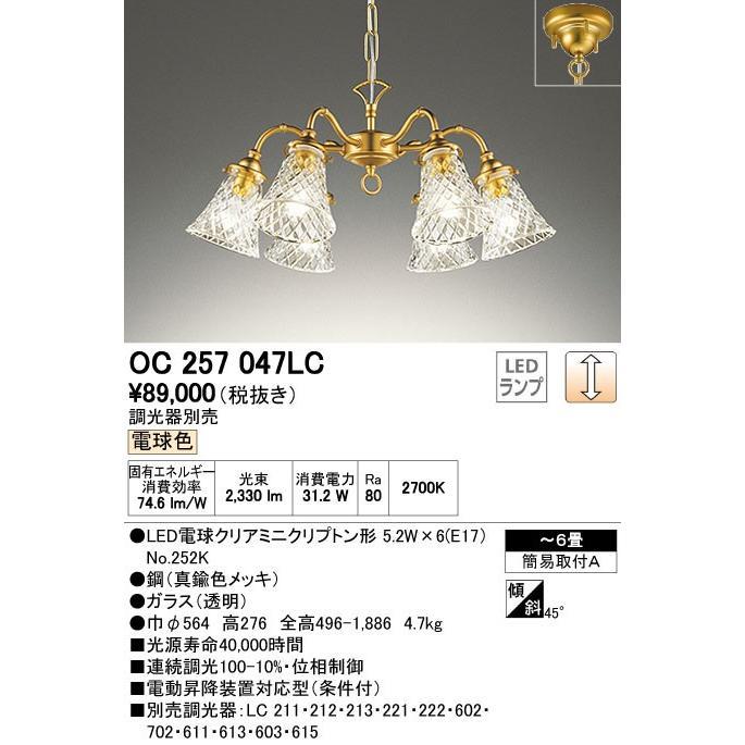 オーデリック シャンデリア 【OC 257 047LC】【OC257047LC】