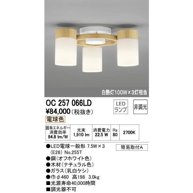 オーデリック シャンデリア 【OC 257 066LD】【OC257066LD】