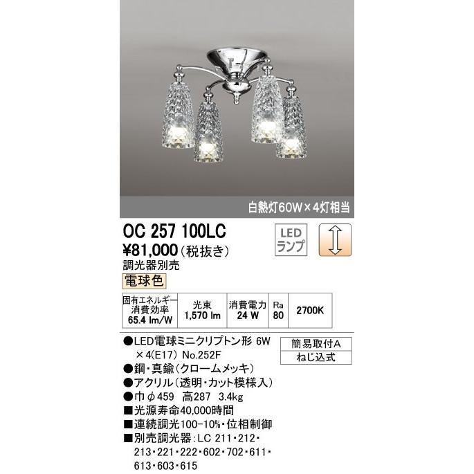 オーデリック シャンデリア 【OC 257 100LC】 住宅用照明 インテリア 洋 【OC257100LC】 [新品]