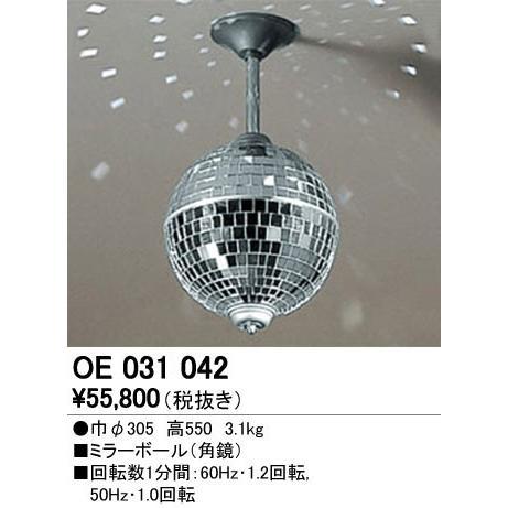 オーデリック オーデリック ベースライト 【OE 031 042】【OE031042】