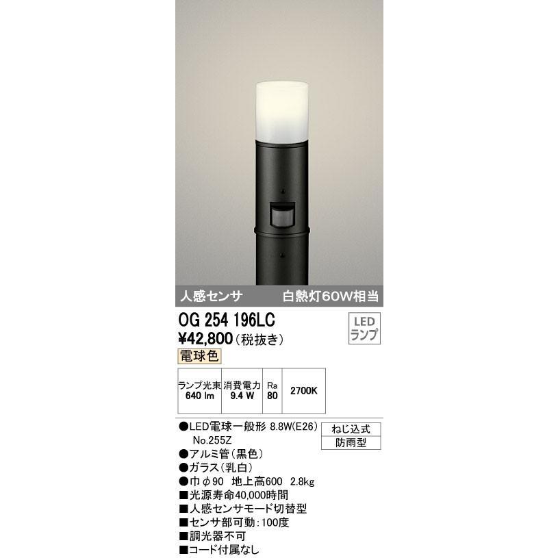 オーデリック エクステリアライト ガーデンライト 【OG 254 196LC】OG254196LC[新品]