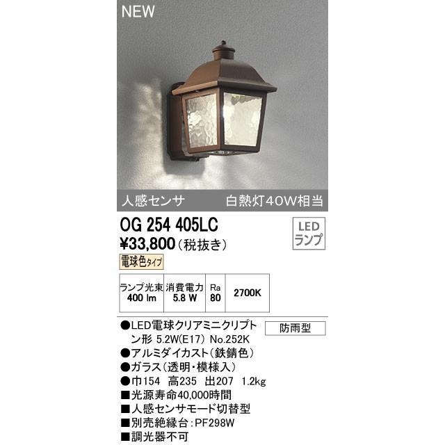 オーデリック エクステリアライト 【OG 254 405LC】【OG254405LC】