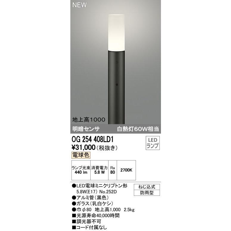 オーデリック ガーデンライト 【OG 254 408LD1】 外構用照明 エクステリアライト 【OG254408LD1】 [新品]