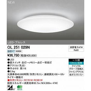 オーデリック インテリアライト シーリグライト 【OL 251 029N】 OL251029N