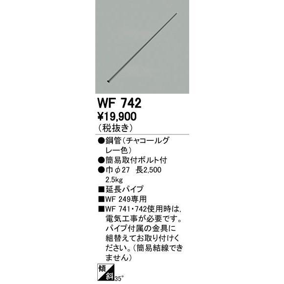 オーデリック シーリングファン 【WF 742】【WF742】