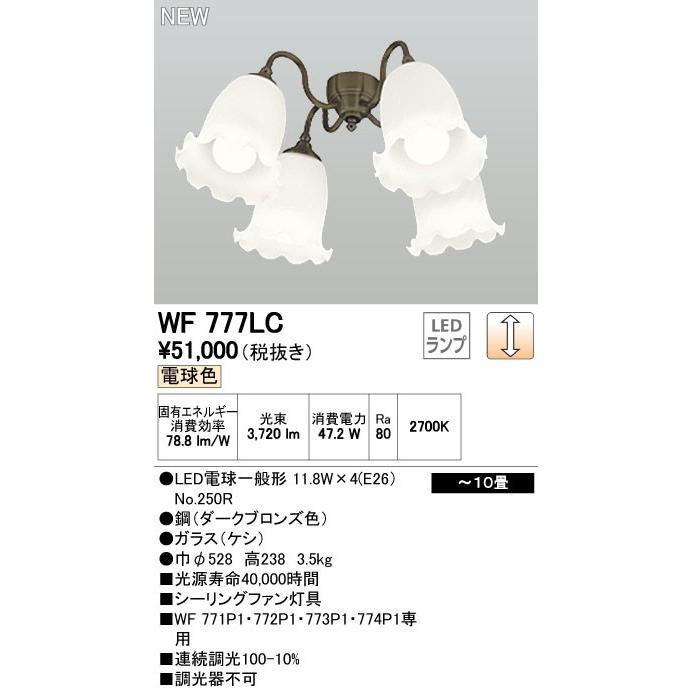 オーデリック シーリングファン 【WF 777LC】 住宅用照明 インテリア 洋 【WF777LC】 [新品]