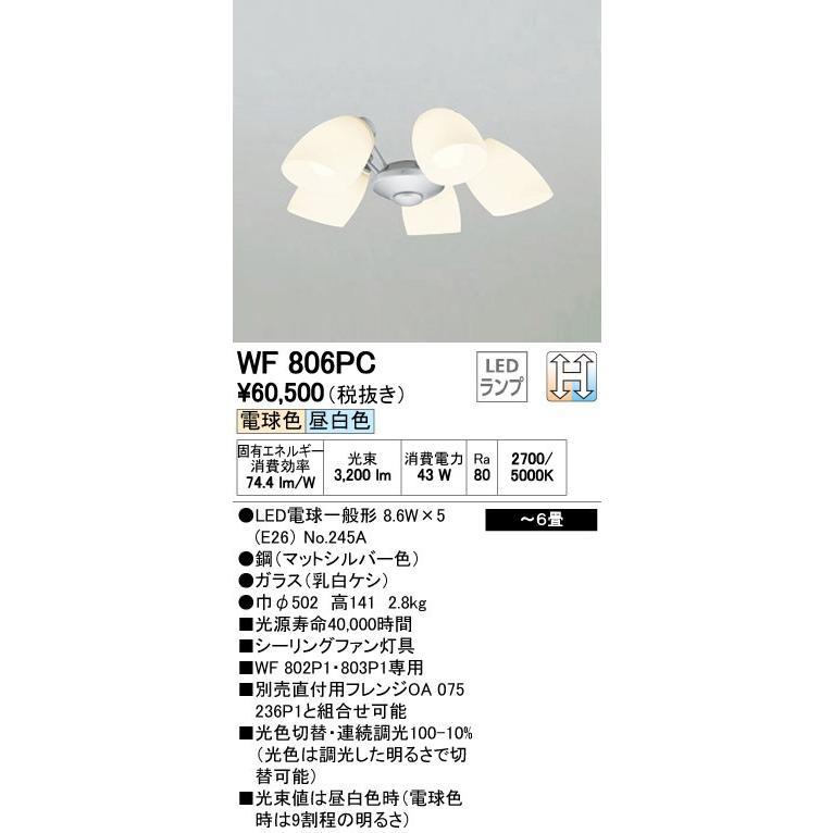 オーデリック シーリングファン 【WF 806PC】【WF806PC】