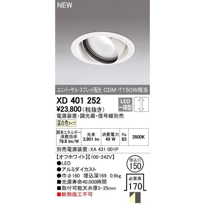 オーデリック ダウンライト 【XD 401 401 401 252】【XD401252】 bb4