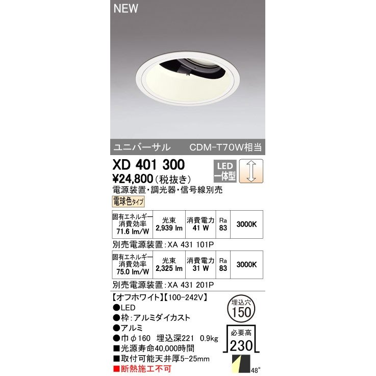 オーデリック ダウンライト 【XD 401 300】【XD401300】