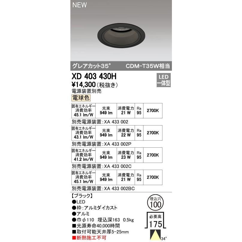 オーデリック 店舗・施設用照明 テクニカルライト ダウンライト【XD 403 430H】XD403430H[新品]