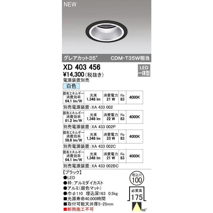 オーデリック 店舗・施設用照明 テクニカルライト ダウンライト【XD 403 456】XD403456[新品]