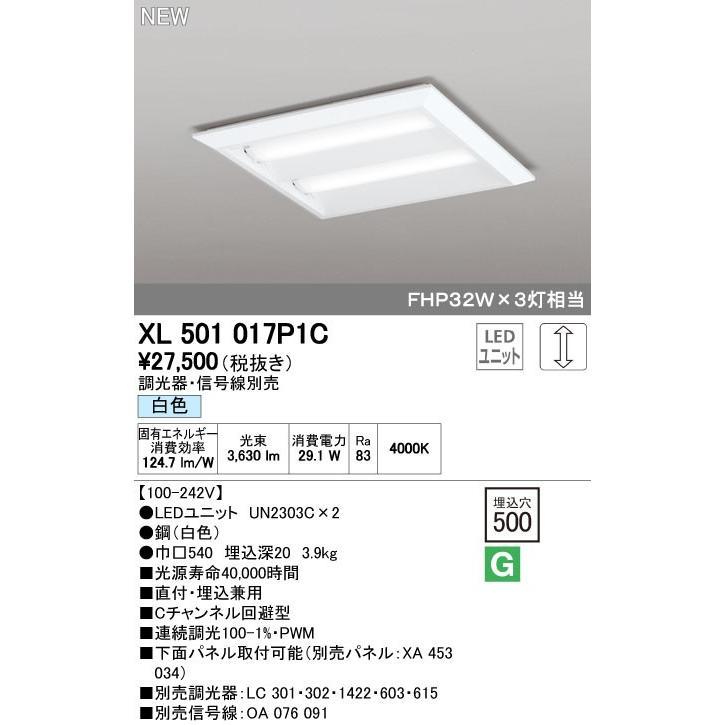オーデリック 店舗・施設用照明 テクニカルライト ベースライト【XL 501 017P1C】XL501017P1C[新品]
