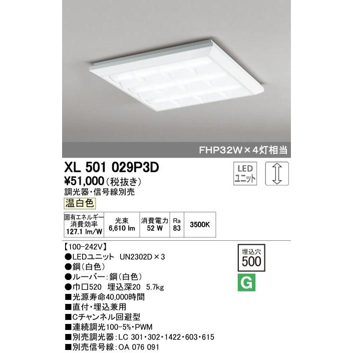 オーデリック ベースライト 【XL 501 029P3D】 店舗・施設用照明 テクニカルライト 【XL501029P3D】 [新品]