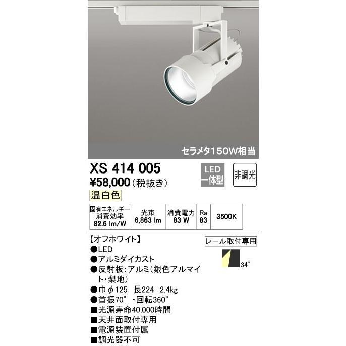 オーデリック スポットライト 【XS 414 005】 店舗・施設用照明 テクニカルライト 【XS414005】 [新品]
