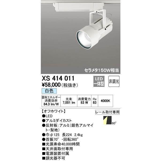 オーデリック スポットライト 【XS 414 011】 店舗・施設用照明 テクニカルライト 【XS414011】 [新品]