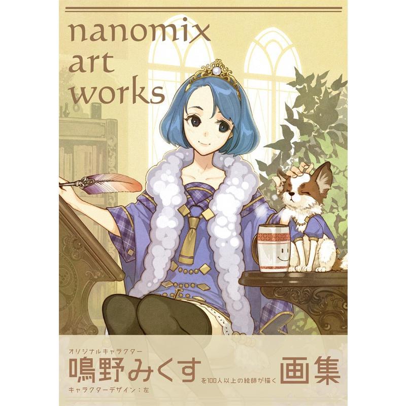 nanomix art works + nanomix comic works[鳴野みくす製作委員会] up-on