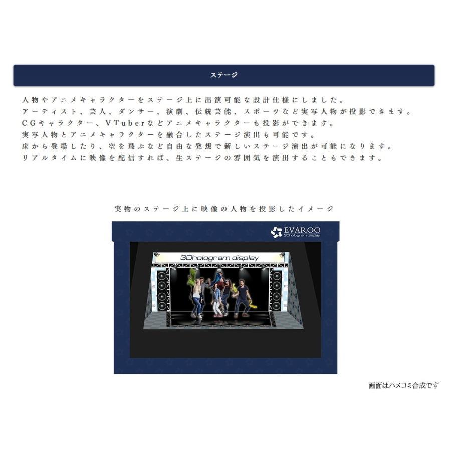 EVAROO  3Dホログラムディスプレイ ZT7(スマートモデル) プロ仕様の本格設計モデル 日本製 小型 軽量 コンパクト 即日発送可|up-on|03