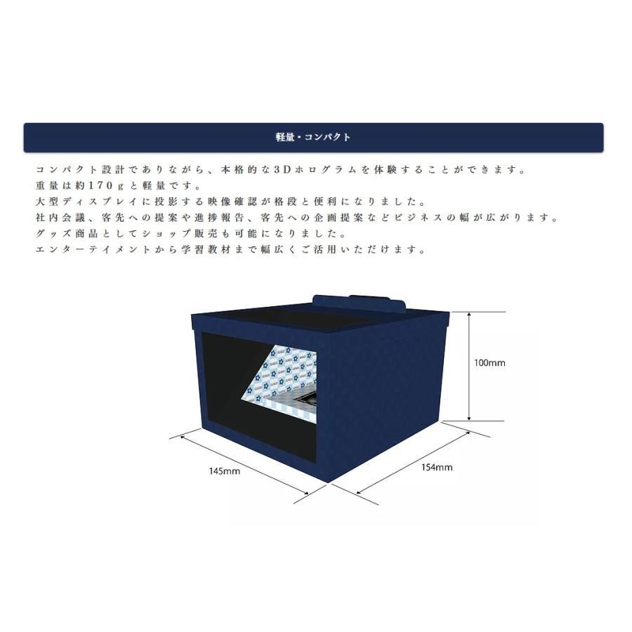 EVAROO  3Dホログラムディスプレイ ZT7(スマートモデル) プロ仕様の本格設計モデル 日本製 小型 軽量 コンパクト 即日発送可|up-on|05