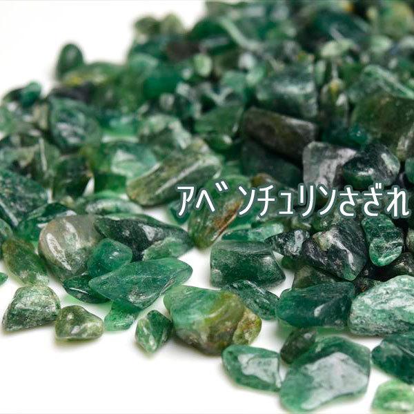宅送 AAA アベンチュリン 誕生日プレゼント さざれ 約100g438円 天然石 濃緑 インド翡翠