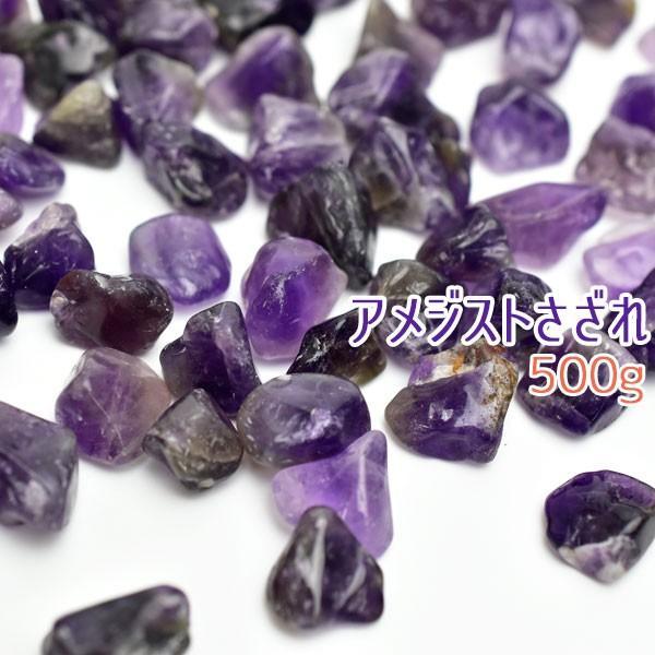 超安い アメジスト さざれ 約500g 天然石 割引 紫水晶 原石 チップス さざれ石 浄化 アメシスト