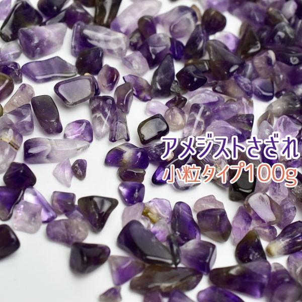 アメジスト 格安 価格でご提供いたします さざれ 小粒タイプ約100g 天然石 紫水晶 さざれ石 評判 浄化 原石 アメシスト チップス