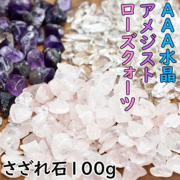AAA水晶 ローズクォーツ アメジスト 国産品 さざれ 100g188円 買収 天然石 チップ パワーストーン 浄化