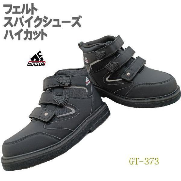 フェルトスパイクシューズ フィッシングシューズ 買収 フェルトピン 足首をしっかり固定するハイカットモデル AL完売しました。 磯靴 鮎 ピンフェルト AR390 釣 渓流