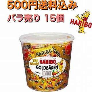 15個 送料無料 コストコ COSTCO HARIBO ハリボー グミ ハリボ ポイント消化 ミニ お試し 15袋 小分け ゴールド 人気商品 現品 お菓子 ベア 個別包装