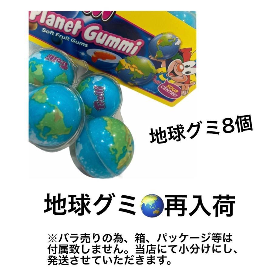 trolli planet gummi プラネットグミ 小分け グミ 8個入り アースグミ お試し 個別包装 お菓子 地球グミ ファッション通販 祝開店大放出セール開催中