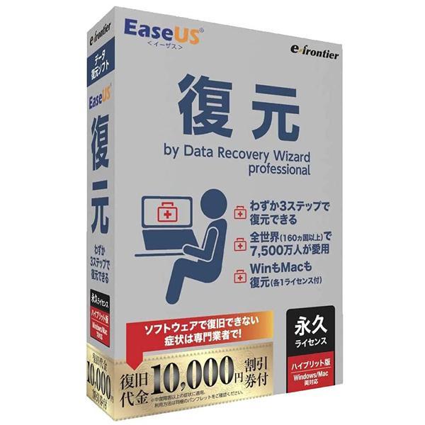 最新版 EaseUS復元 永久ライセンス Windows Mac両対応 ハイブリッド版 記念日 記念日