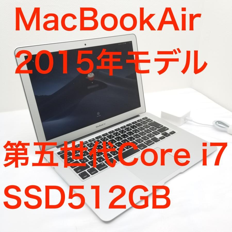 中古 ノートパソコン Apple MacBook Air 13.3インチ 2015年モデル Core i7 8GB SSD512GB