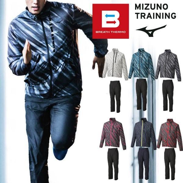 ◆◆<ミズノ> MIZUNO ブレスサーモ ウォーマー上下 メンズ ウインドブレーカー スリムシルエット 32ME9541 32MF9541