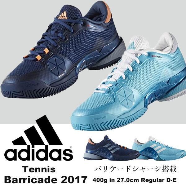 即納可☆ 【adidas】アディダス 特価 Barricade 2017 バリケード メンズ テニスシューズ オールコート用(ba9073-aq6295-16skn)